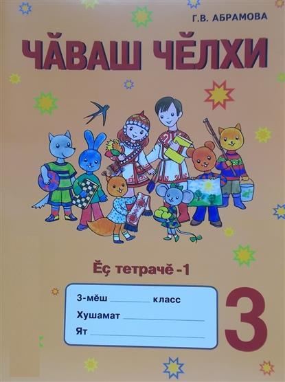 Гдз по чувашскому языку 2 класс