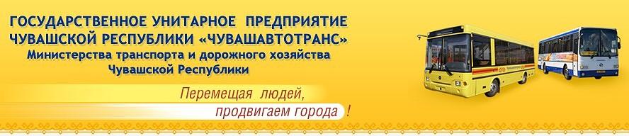 Арбитражный суд закрыл дело о банкротстве «Чувашавтотранса»