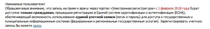 С 1 февраля запись к врачу через интернет будет невозможна без аккаунта в Госуслугах