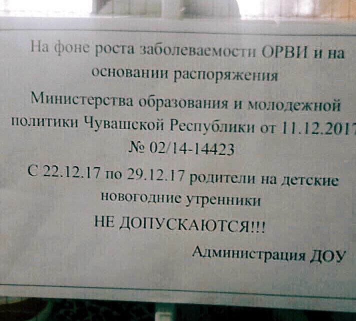 Родителей детей из чебоксарского садика № 203 не пустят на новогодние утренники