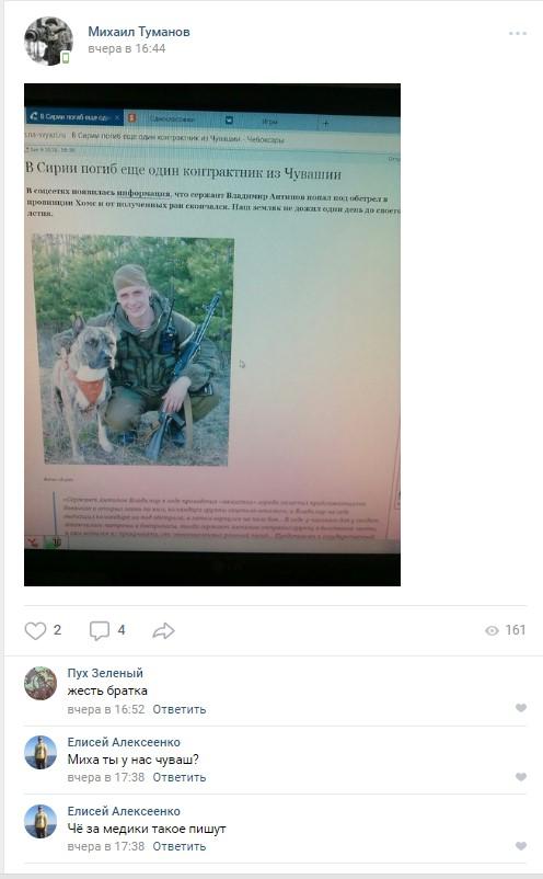 Информация о погибшем контрактнике из Чувашии оказалась фейком