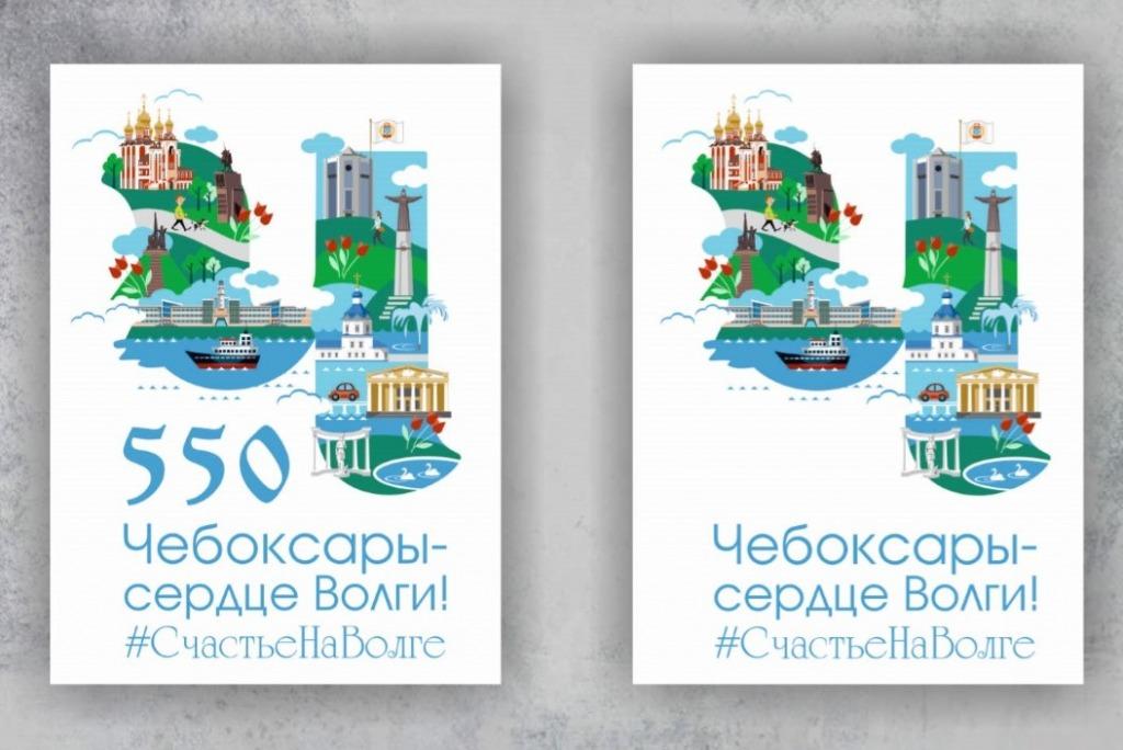 Картинки городу чебоксары 550 лет, картинки для