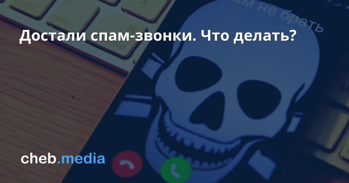Достали спам-звонки. Что делать?