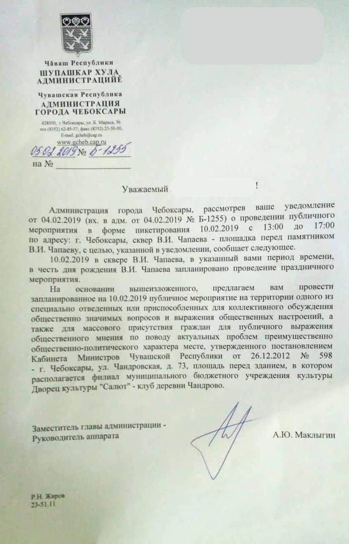 Мэрия Чебоксар отказала в проведении Марша материнского гнева в центре города из-за дня рождения Чапаева