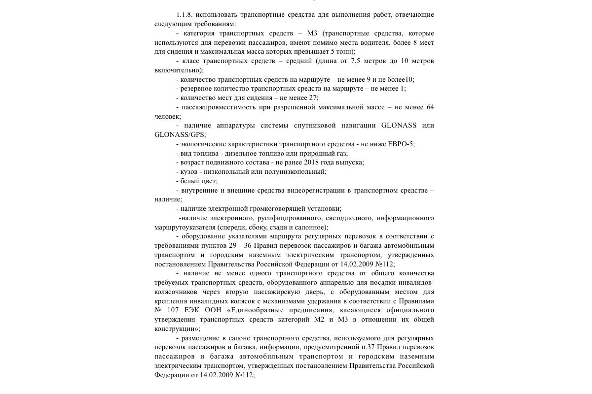 С маршрутов №3 и №24 пропали ЛИАЗы