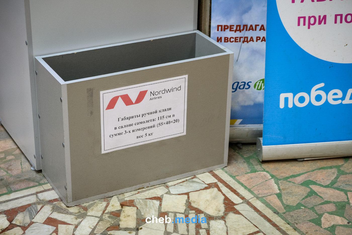 В летнем расписании аэропорта Чебоксар будет четыре рейса в Москву. Что это дает?