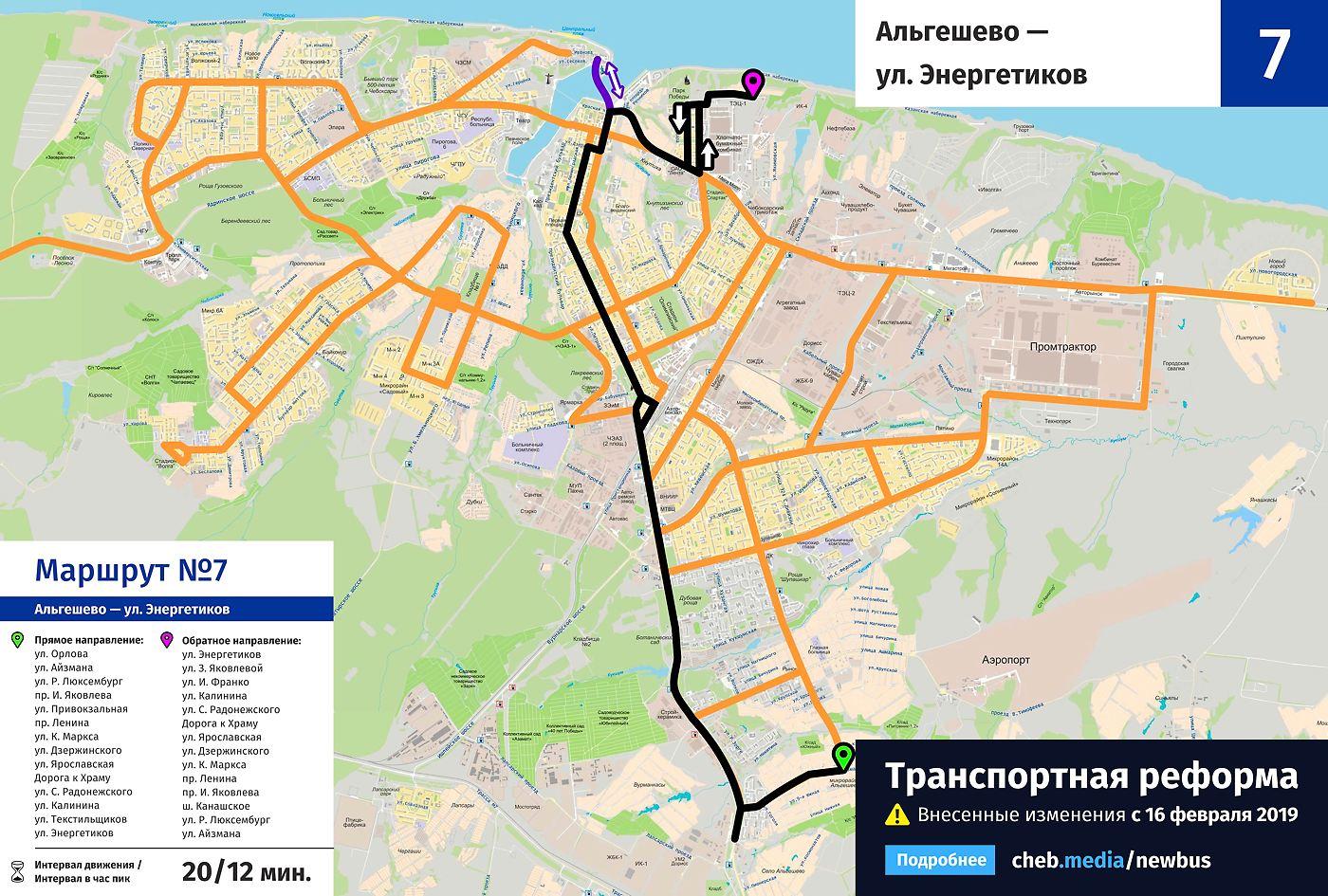расписание маршрута 24 чебоксары элеватор